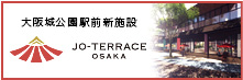 JO-TERRACE OSAKA