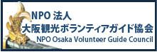 NPO法人 大阪観光ボランティアガイド協会